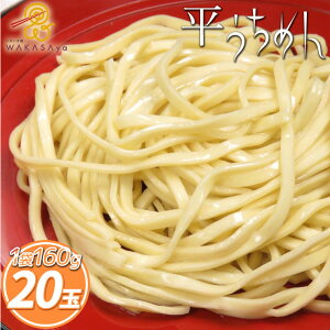 (茹で麺20玉)麺専門店の手間暇かけた・WAKASAyaの平打ち麺(1袋160g)めん パスタ ラーメン