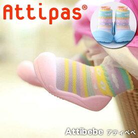 【送料無料】アティパス Attipas [attibebe アティベベ] ベビーシューズ ファーストシューズ 出産祝い 男の子 女の子 お祝い 内祝い ギフト 贈り物 プレゼント 誕生日プレゼント 記念日