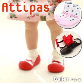 【送料無料】アティパス Attipas [Ballet バレエ] ベビーシューズ ファーストシューズ 出産祝い 女の子 お祝い 内祝い ギフト 贈り物 プレゼント 誕生日プレゼント 記念日