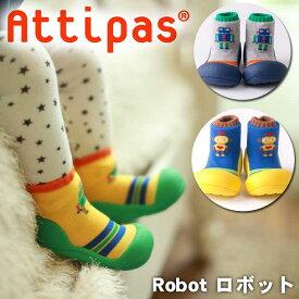 【送料無料】アティパス Attipas [robot ロボット] ベビーシューズ ファーストシューズ 出産祝い 男の子 女の子 お祝い 内祝い ギフト 贈り物 プレゼント 誕生日プレゼント 記念日