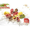 【クリスマス】【送料無料 COLD STONE コールドストーン アイス】プレミアムアイスキャンディ10本 セット アイスクリ…