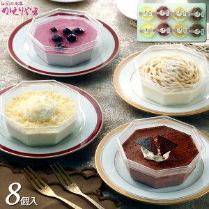 【送料無料】【赤坂】仏蘭西厨房 かえりやま ケーキ 詰め合わせ レアチーズケーキ<4種8個入> モンブラン チョコレート ブルーベリー ギフト プレゼント お祝い お礼 記念日 贈り物 誕生日