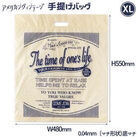 【メール便OK!(4つ折りで25枚まで)】(XL)アメリカンヴィンテージ手提げビニール袋/PEバッグ/手提げ袋<W480×H550×D60mm〔厚み〕0.04mm〔マチ形状〕底マチ>