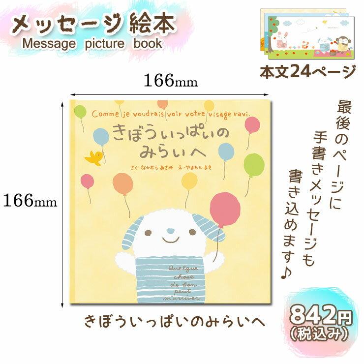 【2冊までメール便OK!】(きぼういっぱいのみらいへ)ギフトメッセージ絵本 gift messege picture book