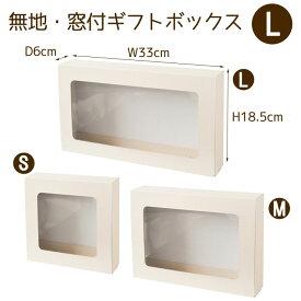 【あす楽】(L)無地・窓付きギフトボックス/Gift Box< W33×H18.5×D6cm >