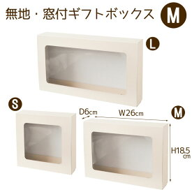 (M)無地・窓付きギフトボックス/Gift Box< W26×H18.5×D6cm >