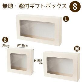 (S)無地・窓付きギフトボックス/Gift Box< W19×H18.5×D6cm >