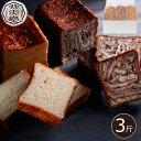 【ポイント10倍】【クーポン配布中】【送料無料】【八天堂 とろける食パン】詰合わせ 3斤セット デニッシュパン<冷凍…