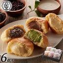 【ハロウィン】 【送料無料】【八天堂 くりーむパン 6個 詰め合わせ セット】プレミアムフローズン クリームパン パン…