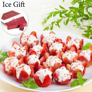 【バレンタイン 2021】【送料無料】【ICE Gift】お花のようないちごアイス<15個入> 誕生日プレゼント お祝い 贈り物 お礼 スイーツ ギフト プレゼント 夏のひんやりスイーツ