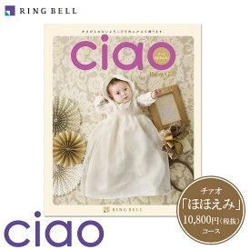 【送料無料】【RING BELL リンベル 】カタログギフト チャオ 「ほほえみ」赤ちゃんのご誕生 出産内祝い ちゃお カタログギフト