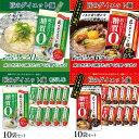 【送料無料 匠のダイエット麺 ダイエット食品】【和だし味 or ピリ辛ラー油味 10袋 セット】 調理不要 常温保存で便利…