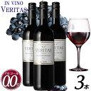 【送料無料】【ノンアルコールワイン】[3本セット] インヴィノ・ヴェリタス VINCERO TINTO 甘口 ドイツ産 赤ワイン ノ…