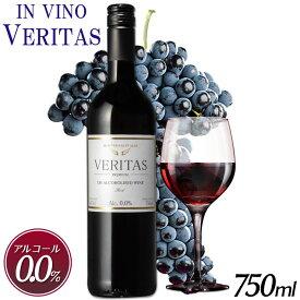 【ノンアルコールワイン】 【インヴィノ・ヴェリタス VINCERO TINTO】 甘口 ドイツ産 赤ワイン ノンアルコール ワイン 贈り物 記念日 パーティー お祝い 750ml ギフト プレゼント ホワイトデー お返し