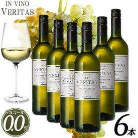 【送料無料】【ノンアルコールワイン】[6本セット] インヴィノ・ヴェリタス VINCERO BLANCO 甘口 ドイツ産 白ワイン ノンアルコール ワイン 贈り物 パーティー お祝い 750ml ギフト プレゼント 箱買い ケース買い 大人買い ホワイトデー お返し