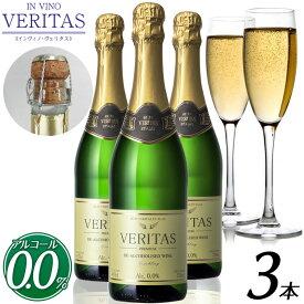 【送料無料】【ノンアルコールワイン】[3本セット]インヴィノ・ヴェリタス BRUT BLANCO スパークリング やや甘口 ドイツ産 白ワイン 贈り物 お祝い まるで高級シャンパン 750ml ギフト プレゼント 箱買い ケース買い 大人買い