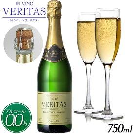【ハロウィン】 【ノンアルコールワイン】【インヴィノ・ヴェリタス BRUT BLANCO】 スパークリングワイン やや甘口 ドイツ産 白ワイン ノンアルコール ワイン 贈り物 記念日 パーティー お祝い まるで高級シャンパン 750ml ギフト プレゼント