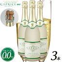 【送料無料】【ノンアルコールワイン】[3本セット] カプリース ブリュット CAPRICE BRUT スパークリング 白ワイン 贈り物 記念日 パーティー まるで高級シャンパンそのもの 750ml ギフト プレゼント 箱買い ケース買い 大人買い バレンタイン 彼氏 旦那