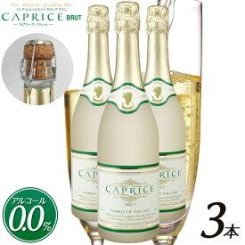 【クリスマス】【送料無料】【ノンアルコールワイン】[3本セット] カプリース ブリュット CAPRICE BRUT スパークリング 白ワイン 贈り物 記念日 パーティー まるで高級シャンパンそのもの 750ml お歳暮 ギフト プレゼント 箱買い ケース買い