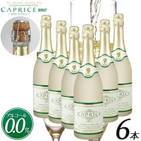 【送料無料】【ノンアルコールワイン】[6本セット] カプリース ブリュット CAPRICE BRUT スパークリングワイン 白ワイン 贈り物 記念日 お祝い まるで高級シャンパンそのもの 750ml ギフト プレゼント 箱買い ケース買い 大人買い バレンタイン 彼氏 旦那