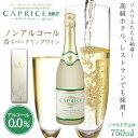 【あす楽】【ソムリエたちも納得!ノンアルコールスパークリングワイン】カプリース ブリュット(白)〜まるで高級シャンパンそのもの〜1本入 750ml〜