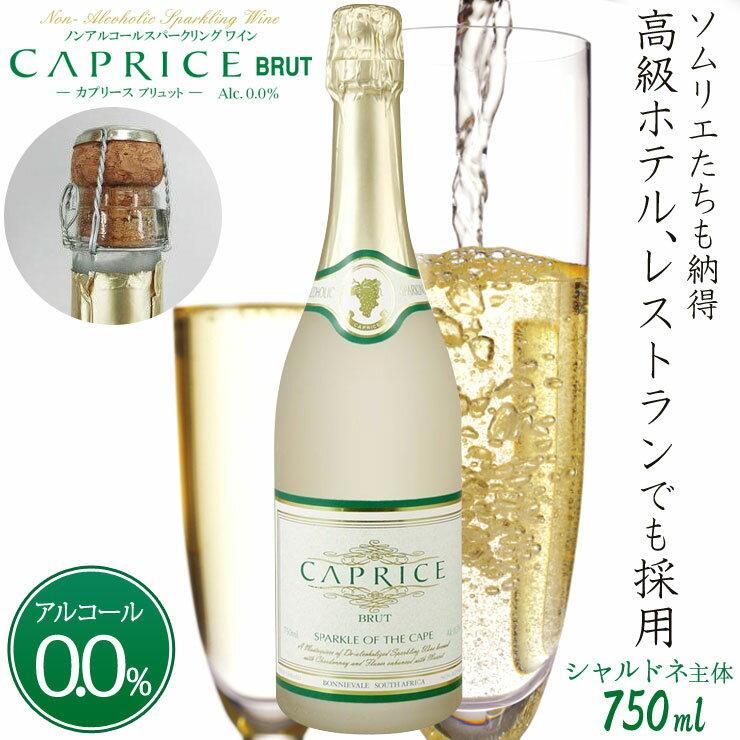 【ノンアルコールワイン】 カプリース ブリュット CAPRISE BRUT スパークリングワイン 白ワイン ノンアルコール ワイン ギフト 贈り物 記念日 プレゼント パーティー お祝い まるで高級シャンパンそのもの 750ml ホワイトデー お返し 彼女