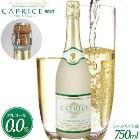 【ノンアルコールワイン】 カプリース ブリュット CAPRICE BRUT スパークリングワイン 白ワイン ノンアルコール ワイン 贈り物 記念日 パーティー お祝い まるで高級シャンパンそのもの 750ml お中元 ギフト プレゼント ハロウィン