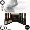 【送料無料】【最高級ノンアルコールワイン 6本 セット】【1688 Grand Rose/1688 Grand Blanc】グラン・ロゼ/ブラン(…