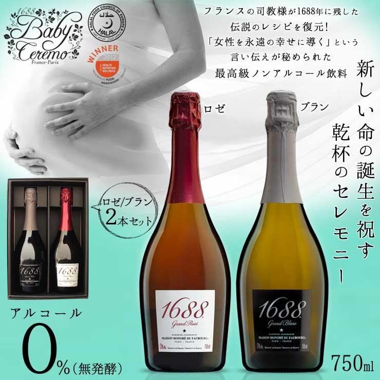 【あす楽】【最高級ノンアルコール・スパークリング飲料】【1688 Baby Ceremo】【 Rosē / Blanc 】グラン・ロゼ/グラン・ブラン/<紅白2本セット>(750ml×2)化粧箱付き!
