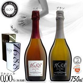 【エントリーで ポイント5倍!】 【送料無料】【ノンアルコールワイン】 【1688グラン ロゼ ブラン】 高級 シャンパン ワイン フランス産 スパークリングワイン ノンアルコール 贈り物 誕生日プレゼント 記念日 お祝い パーティー 父の日 ギフト プレゼント