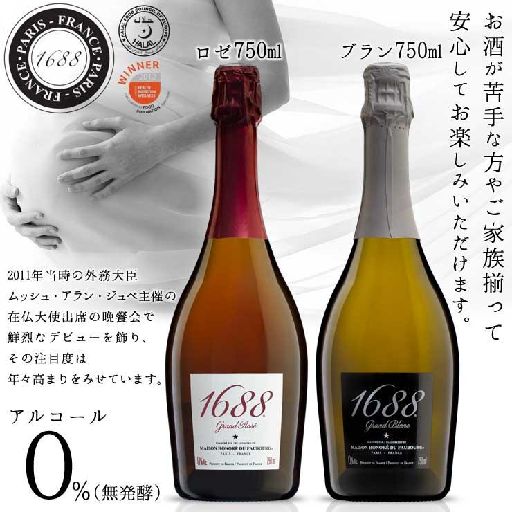 【あす楽】【最高級ノンアルコール・スパークリング飲料】【1688 Grand Rosē /1688 Grand Blanc 】グラン・ロゼ/グラン・ブラン<2種類>(750ml)化粧箱付き!