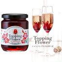 【ToppingFlower トッピングフラワー】 シャンパングラスに咲く花 ワイン シャンパン ノンアルコール 記念日 誕生 出…