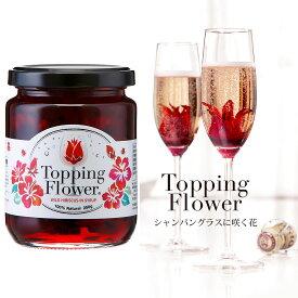 【ToppingFlower トッピングフラワー】 シャンパングラスに咲く花 ワイン シャンパン ノンアルコール 記念日 誕生 出産祝 結婚祝 内祝 パーティー プレゼント お祝い 贈り物 お礼 ギフト プレゼント インスタ映え ドリンク