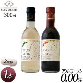 【ノンアルコール】【単品】ヴァンフリー ワイン 赤 白 [Alc.0.00%] 300ml 【2種類1本入】お酒 贈り物 パーティー 記念日 お祝い 洋酒 ギフト プレゼントドリンク アルプス