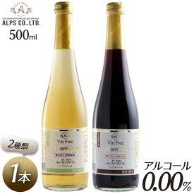 【ノンアルコール】【単品】ヴァンフリー スパークリングワイン 赤 白 [Alc.0.00%] 500ml 【2種類1本入】お酒 贈り物 パーティー 記念日 お祝い 洋酒 ギフト プレゼントドリンク アルプス