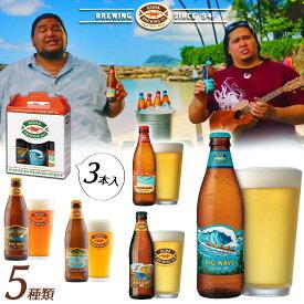 【送料無料 ハワイのビール コナビール 】 【5種類から選べる 飲み比べ 3本 セット】 KONA BREWING ビール ギフト プレゼント お酒 アメリカ クラフト ゴールデンエール ラガー IPA ウィート ラグビー観戦 <355ml> 箱買い
