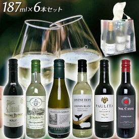 【送料無料】 【ワイン 187ml 飲み比べセット 6本】 ミニボトル・シリーズ スパークリング 赤ワイン 白ワイン プレゼント 父の日 ギフト プレゼント 箱買い ケース買い 大人買い