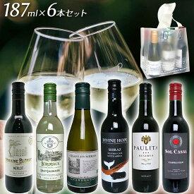 【バレンタイン 2021】【送料無料】 【ワイン 187ml 飲み比べセット 6本】 ミニボトル・シリーズ 赤ワイン 白ワイン プレゼント ギフト プレゼント 箱買い ケース買い 大人買い