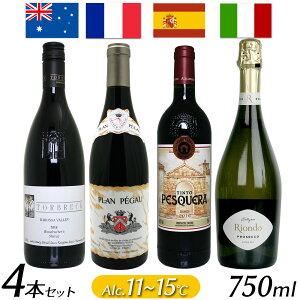 【ハロウィン】 【送料無料】 【家飲み神の雫 ワイン 750ml 飲み比べセット 4本セット】スパークリング 赤ワイン 白ワイン プレゼント ギフト プレゼント 箱買い ケース買い 大人買い オース