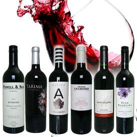 【送料無料 ワイン 飲み比べセット 6本】濃厚 赤ワイン<6本セット>【期間限定】750ml 【代引不可】 箱買い ケース買い 大人買い オーストラリア スペイン アルゼンチン ニュージーランド