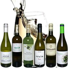 【送料無料 ワイン 飲み比べセット 6本】 白ワイン<6本セット>【期間限定】750ml 【代引不可】白ワイン 赤ワイン 箱買い ケース買い 大人買い フランス スペイン アルゼンチン ニュージーランド