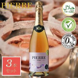 【ノンアルコールワイン】 【Pierre Zero rose ピエール ゼロ ロゼ 3本 セット】 ノンアルコール ワイン スパークリング シャルドネ 辛口 フランス産 誕生日プレゼント 記念日 お祝い パーティー ギフト プレゼント