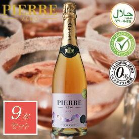 【ノンアルコールワイン】 【Pierre Zero rose ピエール ゼロ ロゼ 9本 セット】 ノンアルコール ワイン スパークリング シャルドネ 辛口 フランス産 誕生日プレゼント 記念日 お祝い パーティー ギフト プレゼント