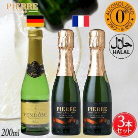 【ハロウィン】 【送料無料】【ノンアルコールワイン ミニボトル3本 セット】【ヴァンドーム & ピエールゼロ】 ノンアル スパークリング シャンパン 白 ワイン お祝い パーティー 記念日 0.0% フランス ギフト プレゼント