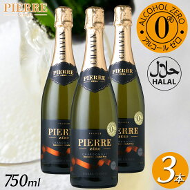 【送料無料】【ノンアルコールワイン】[3本セット] Pierre Zero ピエールゼロ ノンアルコール シャンパン スパークリング シャルドネ 白ワイン 辛口 フランス産 誕生日 記念日 お祝い 父の日 ギフト 箱買い ケース買い 大人買い