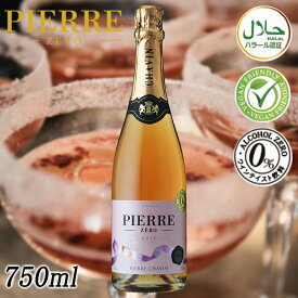 【ノンアルコールワイン】 【Pierre Zero rose ピエール ゼロ ロゼ】 ノンアルコール ワイン スパークリング シャルドネ 辛口 フランス産 誕生日プレゼント 記念日 お祝い パーティー ギフト プレゼント