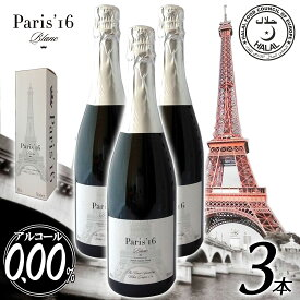 【クリスマス】【送料無料】【Paris'16 Blanc】[3本セット]最高級 ノンアルコールワイン】シャンパン スパークリング 白ワイン フランス産 贈り物 記念日 パーティー お祝い アルコール0.00% 750ml お歳暮 ギフト プレゼント 箱買い ケース買い 大人買い