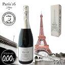 【日本先行発売】【Paris'16 Blanc】【最高級 ノンアルコールワイン】 ノンアルコール シャンパン スパークリング 白…