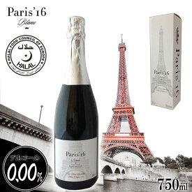 【日本先行発売】【Paris'16 Blanc】【最高級 ノンアルコールワイン】 ノンアルコール シャンパン スパークリング 白ワイン フランス産 贈り物 記念日 パーティー お祝い アルコール0.00% 750ml ギフト クリスマス プレゼント ドリンク