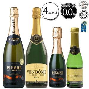 【送料無料】【ノンアルコールワイン】【ヴァンドーム & ピエールゼロ】飲み比べ4本セット ノンアルコール スパークリングワイン シャンパン 白 お祝い パーティー 記念日 0.0% フランス